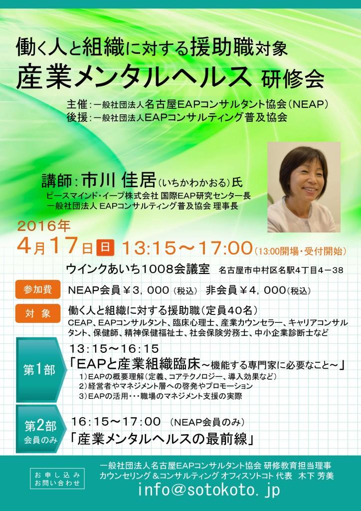 産業メンタルヘルス研修会